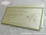bež krem pozivnica za vjenčanje modernog dizajna s kuvertom